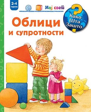 Knjiga sa korisnim pojmovima za decu od 2 do 4 godine. Prva saznanja o svetu oko nas. Stabilni delovi laki za rasklapanje. Lepe, jasne slike. Kratki i jednostavi tekstovi Deca imaju hiljadu pitanja. Šta je veliko, a šta malo? Šta je gore, a šta dole? Kad si radostan, a kad tužan?